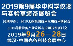 2019第九届华中科学仪器与实验室装备展览会
