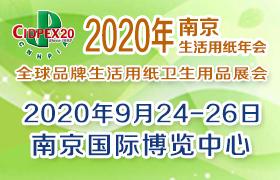 2020年第二十七届生活用纸和卫生用品国际科技展览会(2020年生活用纸年会暨妇婴童、成人卫生护理用品展会)