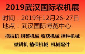 2019中國(武漢)國際農業機械展覽會