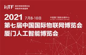 2021中國國際物聯網博覽會暨廈門國際人工智慧博覽會