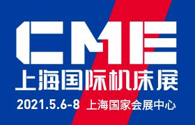 2021CME中国机床展