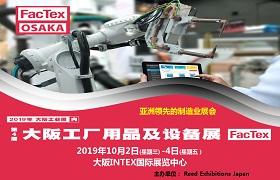 2019第4届大阪工厂用品及设备展