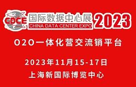 2019CDCE國際數據中心及雲計算產業展
