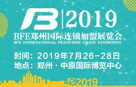 2019第37届郑州国际连锁加盟展览会
