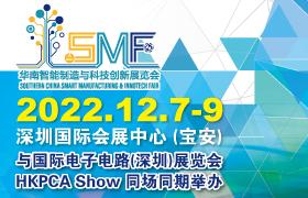 2021华南智能智造与科技创新展览会