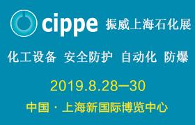 2019第十一届上海国际石油化工技术装备展览会
