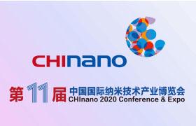 2020中国国际纳米技术产业博览会