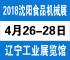 2018第二十九届沈阳国际食品机械、包装设备展览会