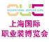 2017上海国际职业装博览会