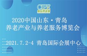 2021中国山东•青岛国际养老产业与养老服务博览会