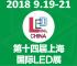 2018第十四屆上海國際LED展