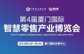 2021厦门国际零售业博览会