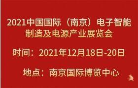 2021中国国际(南京)电子智能制造及电源产业展览会