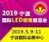 2018中国(宁波)国际灯具灯饰采购交易会暨LED照明展览会