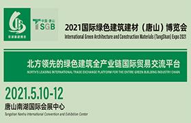 2021國際綠色建築建材(唐山)博覽會