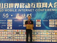 中国制造网内贸站荣膺创新奖