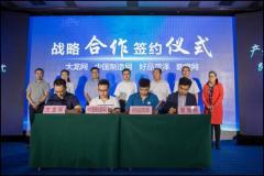 """中国制造网与""""好品菏泽""""签订战略合作协议"""