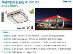 中國加油站替換節能方案,飛利浦全新推出Mini500 BCP/BBP/BGP500系列LED油站燈