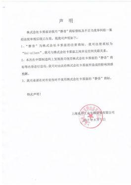 【声明】上海连和工业车辆设备有限公司侵权声明