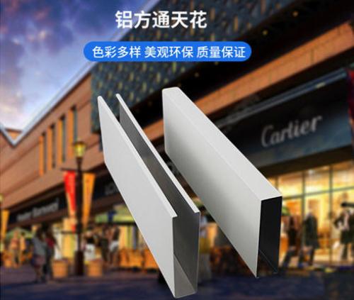 型材铝方通-凹槽铝方通VS传统天花吊顶
