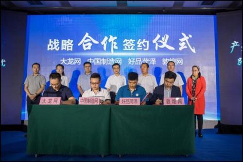 """中國制造網與""""好品菏澤""""籤訂戰略合作協議"""