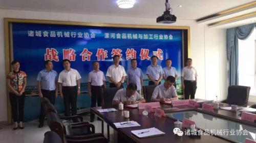 诸城与漯河两大食品机械行业协会签署    协议