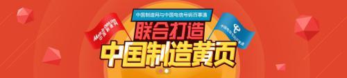 应用+服务 中国制造黄页再升级