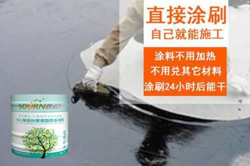 200平房屋顶防水用聚氨酯防水涂料的3个理由