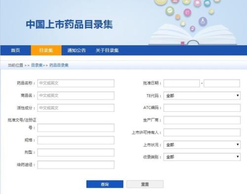 首部《中国上市药品目录集》发布第一批收录131个药品203个品规