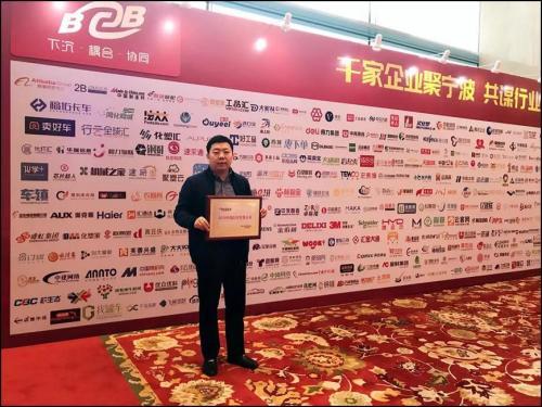 """中國制造網內貿站蟬聯""""中國B2B行業百強"""""""