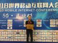 中國制造網內貿站榮膺創新獎