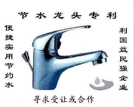 节水龙头专利