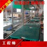 冰箱微波炉电磁炉流水线生产线