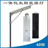 太陽能供電系統7米40WLED一體化太陽能路燈圍牆燈太陽能路燈廠家