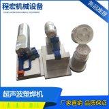 東莞超聲波塑焊機 超音波產品代超聲加工
