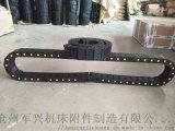 全封閉塑料拖鏈尼龍拖鏈機牀拖鏈工程拖鏈承重型拖鏈線纜防護拖鏈穿線防護線槽坦克鏈