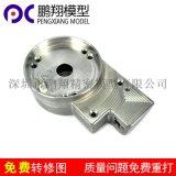 深圳鵬翔模型鋁合金手板金屬打樣加工高精度