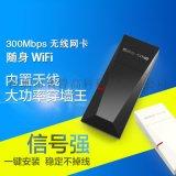 MT7601 300MBPS USB无线网卡 稳定高速 无线网络设备