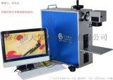 厂家直销光纤激光镭雕机,塑胶五金标刻机
