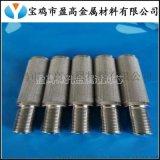 訂做不鏽鋼燒結濾筒、燒結濾芯、多層金屬燒結網濾芯