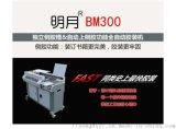 南京 明月  BM300全自動無線膠裝機