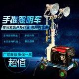 全放位工程照明車 夜間施工自動升降移動式照明車