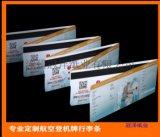 工厂直销航空热敏登机牌定制印刷