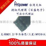 代理QC2.0移動電源IC-FP6719