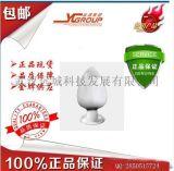 L-精氨酸 CAS:74-79-3 厂家 价格