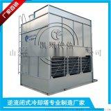 凯翔350-2000吨定制工业闭式冷却塔水冷塔不锈钢管超级镀锌板