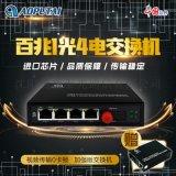 奧普泰1光4電百兆光纖收發器   監控網路交換機