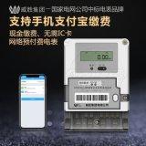 长沙威胜DDSF102-Z单相电力载波远程预付费电能表 免费配系统