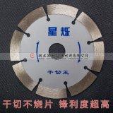 昌利114金剛石幹切片 幹切石材的金剛石工具114幹切片