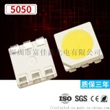 5050白光LED燈珠